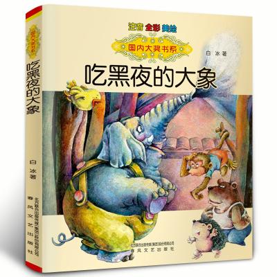 吃黑夜的大象 注音版 白冰著 正版書 國內大獎書系 小學生課外書必讀童話故事書 一二年級閱讀兒童讀物圖書 春風文藝出版社