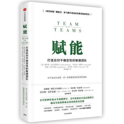 賦能:打造應對不確定性的敏捷團隊