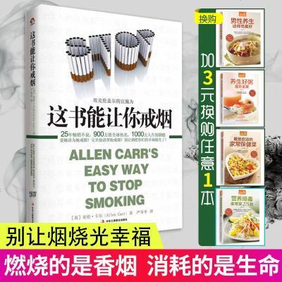 这本书能让你戒烟 这书能帮你戒烟养生保健 正版亚伦卡尔(AllenCarr)沈腾微博推荐 烟民戒烟指导戒烟方法家庭健
