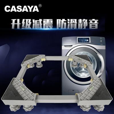 casaya新款洗衣机底座托架海尔小天鹅西门子适用滚筒冰箱架脚架小蜜蜂八脚固定款