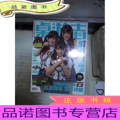 正版九成新桌游志 2013 8