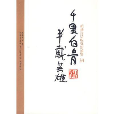 柏楊白話版資治通鑒-千里白骨·半截英雄(34)