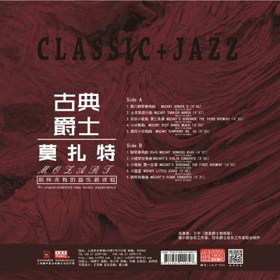 古典爵士-莫扎特(前所未有的音樂新體驗)LP黑膠唱片