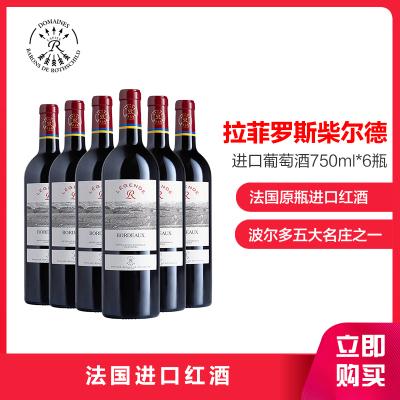 拉菲(Lafite),Lafite羅斯柴爾德傳奇波爾多干紅葡萄酒750ml 法國原瓶進口紅酒 六瓶整箱裝