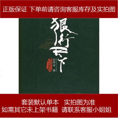 狼行天下 史冷金 陜西師范大學出版社(南京事業部) 9787561340363