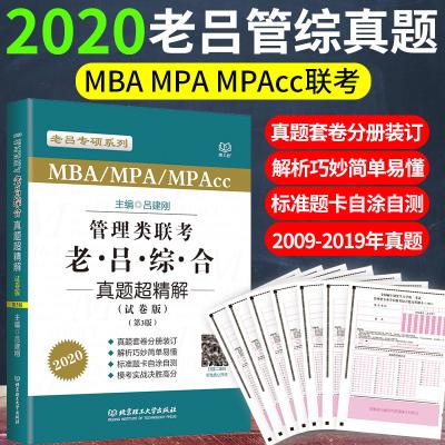 管理类联考 老吕综合真题超精解 试卷版 199管理类联考综合能力 mba mpa mpacc管理类联考综合能力历年真题