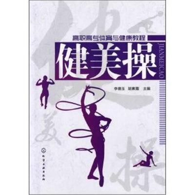 123 健美操(李德玉)