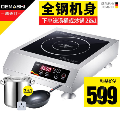德玛仕(DEMASHI)商用电磁炉 IH-TT-3500A 3500W大功率 商业火锅电池炉 平面商用电磁灶爆炒炉不锈钢