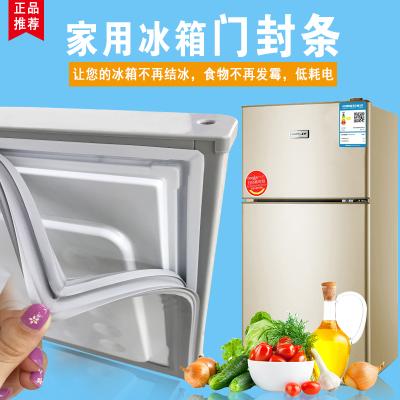 56thaink 家用冰箱門封條磁性密封條冰箱配件海爾新飛美的海信LG松下奧馬容聲美菱等品牌型號齊全