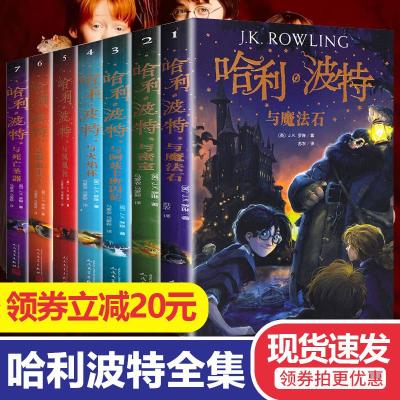 全新7本 哈利波特書全套 JK羅琳 中文版 人民文學出版社 與魔法石中小學生閱讀書籍原著全集魔幻冒險小說故事正版紀念版非