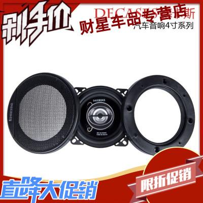 財星汽車音響喇叭4寸5寸6.5寸同軸全頻中重低音車載喇叭套裝無損改裝 4寸一對(送網罩墊圈大禮包)