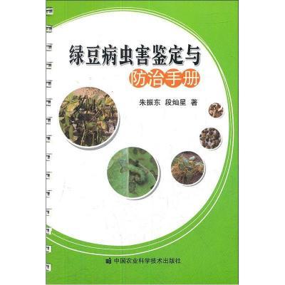 綠豆病蟲害鑒定與防治手冊朱振東9787511609199
