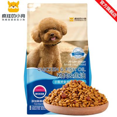 瘋狂的小狗 小型犬幼犬成犬狗糧3斤 寵物泰迪貴賓博美比熊狗糧1.5kg美毛祛淚痕