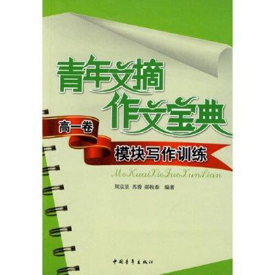 青年文摘作文寶典--高一卷.模塊寫作訓練