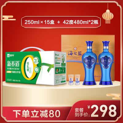 新養道零乳糖低脂型牛奶利樂鉆250ml×15盒+洋河(YangHe) 藍色經典 海之藍 42度 480ml*2 禮盒裝