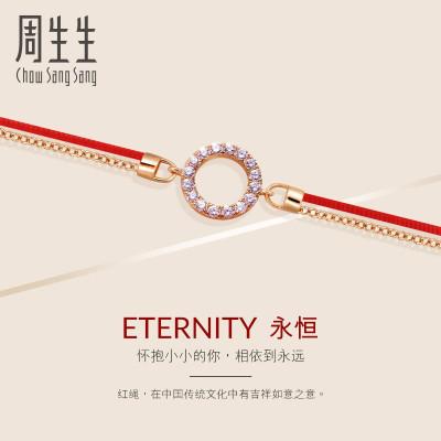 周生生(CHOW SANG SANG)18K红色黄金吉祥红绳永恒钻石手链87102B