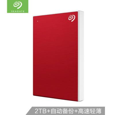 希捷Backup Plus Slim【銘】系列移動硬盤硬盤2T 紅色 STHN2000403