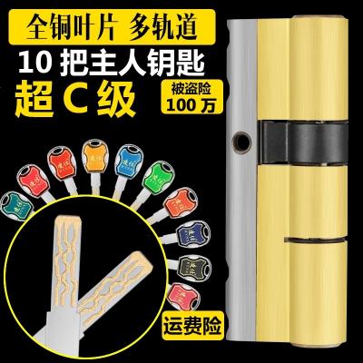 36葉片全銅防盜門鎖芯C級防錫超C級鎖芯鎖心通用型