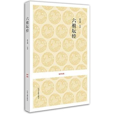 六祖壇經 徐文明 注譯 文學 文軒網