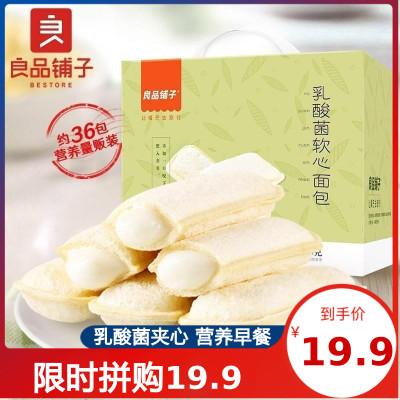 【良品鋪子-乳酸菌軟心面包800g】早餐食品軟心小口袋面包蛋糕零食
