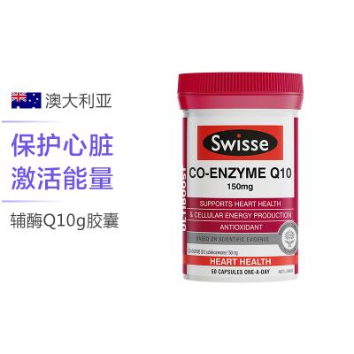 【呵护心脏】Swisse 辅酶Q10g胶囊 150毫克 50粒/瓶 澳洲进口 60克