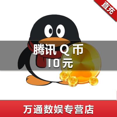 騰訊QQ幣/10元qq幣10Q幣10qb幣10QB10個Q幣直沖★自動充值