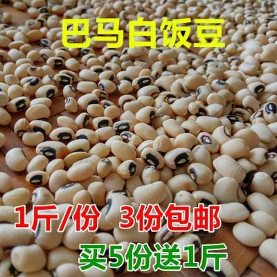 廣西巴馬特產農家白飯豆500g眉豆豇豆白豆 天然養生五谷雜糧綠色