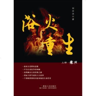 正版    【成新】浴火重生(上)刘兴汉9787543897571湖南人民出版社,中南出版集团放心购买