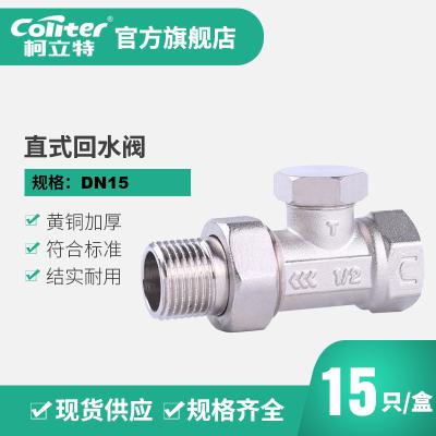 柯立特coliter 直式回水閥DN15 15只/盒