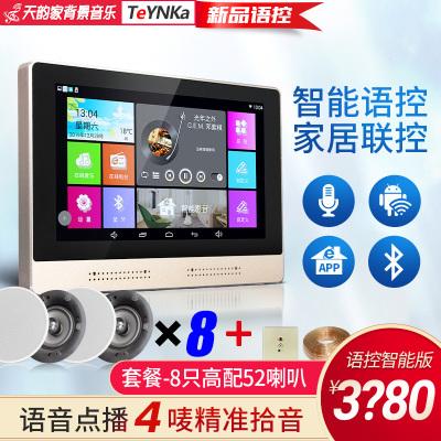 天韻家(TeYNKa) T7H語控-8只高配喇叭 智能家居家庭背景音樂系統套裝 7寸安卓無線藍牙主機吸頂音響嵌入式控制器