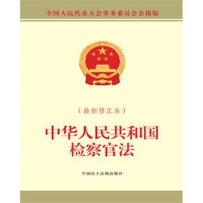中華人民共和國檢察官法(修正本全國人民代表大會常務委員會公報