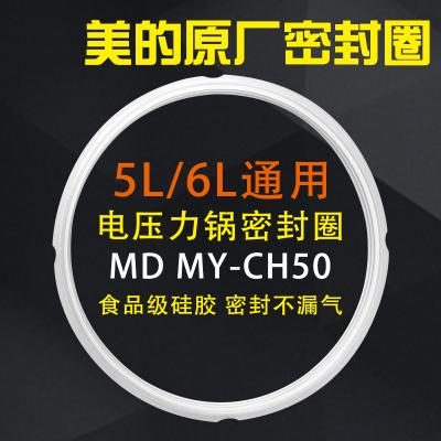 適配美的電壓力鍋密封圈 橡膠圈 硅膠圈MY-CD50E/MY-CD50D橡皮圈5L/升