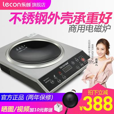lecon/乐创凹面电磁炉大功率3500W不锈钢商用5000w家用炒菜一体
