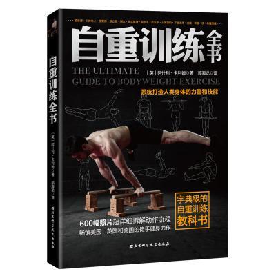 自重訓練全書