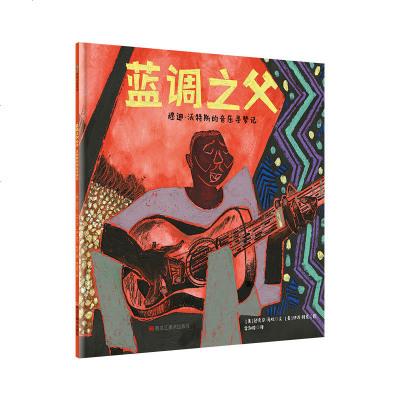 0905森林鱼童书·蓝调之父:穆迪·沃特斯的音乐寻梦记