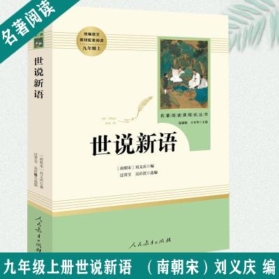 世說新語人教版 語文配套名著閱讀 9九年級上冊課程化叢書初中三年級同步語文新課標閱讀課外訓練 完整版世界文學名著書籍