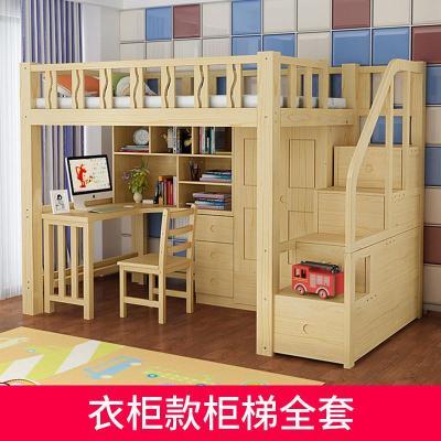 上床下桌成人多功能床組合省空間兒童床上下床實木床梯柜款 衣柜款柜梯全套() 1350mm*2000mm更多組合形式