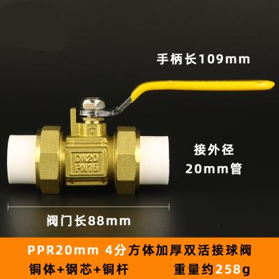 閃電客PPR加厚銅球閥雙活接球閥20 4分 25 6分 32 1寸50熱熔雙活接閥 20mm(4分)