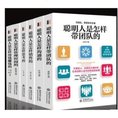 6册团队管理书籍方法技巧书聪明人是怎样带团队+怎样管理时间+怎样思考+怎样销售+怎样沟通+怎样用钱赚钱