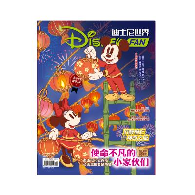 《迪士尼世界》1月刊