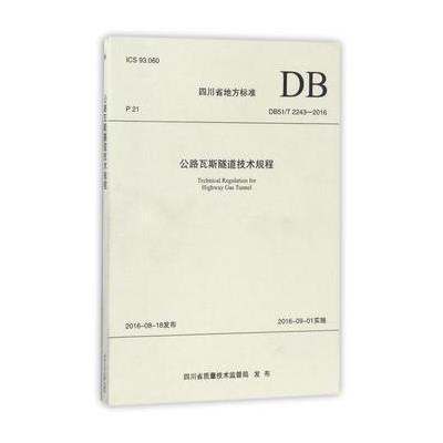 正版書籍 公路瓦斯隧道技術規程 97875353544 西南交通大學出版社