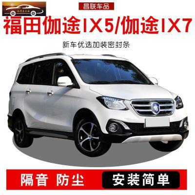 福田伽途ix5/ix7專用全車汽車隔音密封條防塵降噪改裝加裝配件