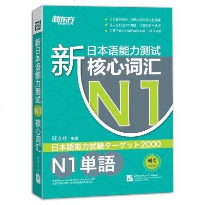 正版 新东方日语考试用书N1核心词汇N1单词新日语能力测试N