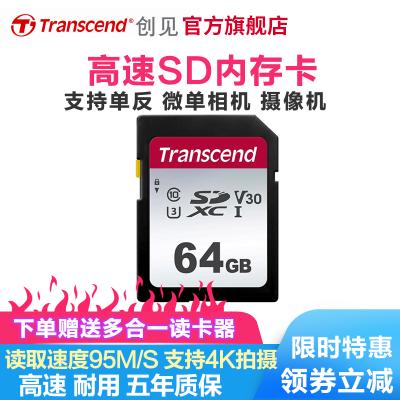 創見(Transcend)64GB經濟型SD卡UHS-I 95M/S 存儲卡 內存卡 佳能尼康索尼單反微單相機4K高速卡