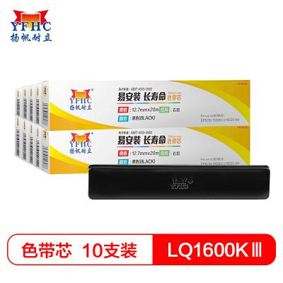 揚帆耐立(YFHC) LQ1600KⅢ/LQ1600KⅢH色帶芯10只裝 適用愛普生LQ2170/LQ690/675KT