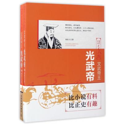 文武帝王(光武帝上下)/中國歷代風云人物