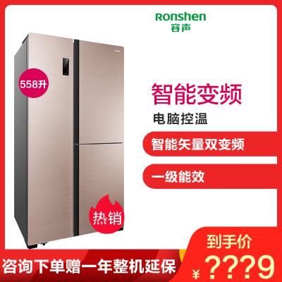 【99新】容聲(Ronshen)BCD-558WD11HPA 558升 對開三門 0度冷鮮 智能矢量雙變頻 一級能效