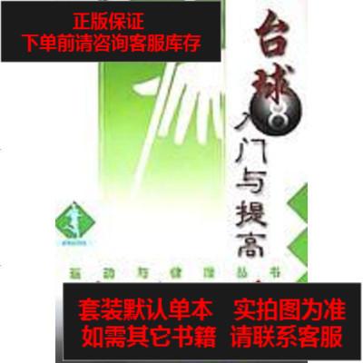 【二手8成新】台球入与提高/运动与健康丛书 9787533513771