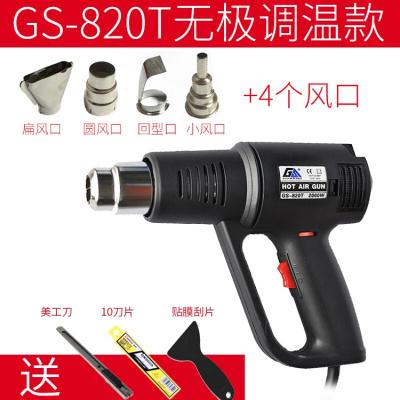 定做 GS調溫熱風槍手持汽車貼膜烤槍工具烘槍工業熱吹風機收縮膜