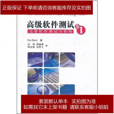 高级软件测试·卷1 布莱克 清华大学 9787302244172